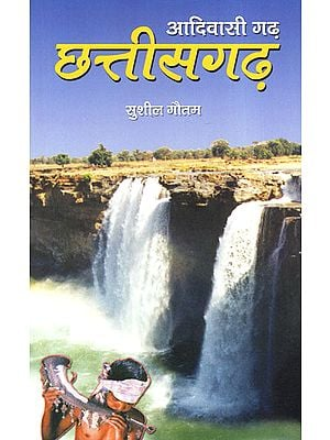 आदिवासी गढ़ छत्तीसगढ़ - Tribal Stronghold Chhattisgarh