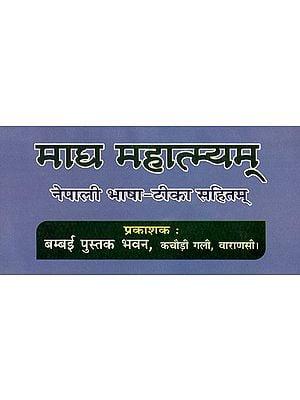 माघ महात्म्यम् - Magha Mahatmya (Nepali)