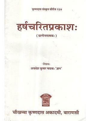 हर्षचरितप्रकाश: - Harsa Charit Prakash