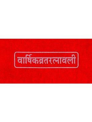 वार्षिकव्रतरत्नावली - Varshik Vrat Ratnavali (Nepali)