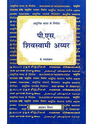 आधुनिक भारत के निर्माता - पी. एस. शिवस्वामी अय्यर - Builders of Modern India- P. S. Sivaswami Iyer (An Old and Rare Book)