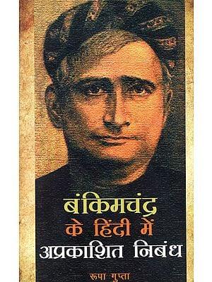 बंकिमचंद्न के हिंदी में अप्रकाशित निबंध - Unpublished Hindi Essays of Bankimchandra