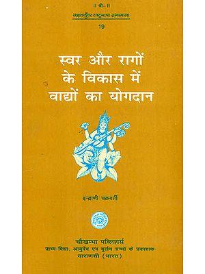 स्वर और रोगो के विकास में वाद्यों का योगदान - Contribution of Musical Instruments in Development of Svara and Raga (An Old and Rare Book)