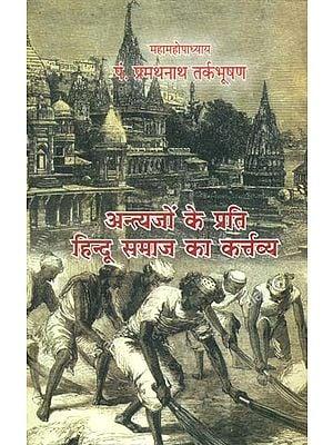 अन्त्यजों के प्रति हिन्दू समाज का कर्तव्य - Duty of Hindu Community Towards the Loest Caste