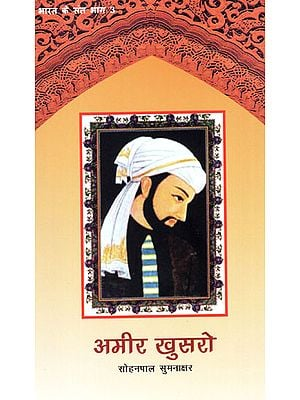 अमीर खुसरो - Amir Khusro