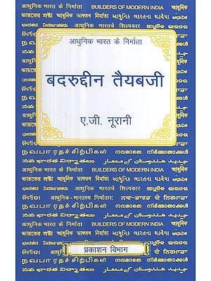 आधुनिक भारत के निर्माता - बदरूदीन तैयबजी - Builders of Modern India- Badruddin Tyabji