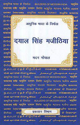 आधुनिक भारत के निर्माता - दयाल सिंह मजीठिया - Builders of Modern India- Dyal Singh Majithia