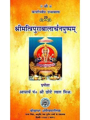 श्रीमत्त्रिपुराबालार्चनपुष्पम् - Shri Matripura Bala Charna Pushpam