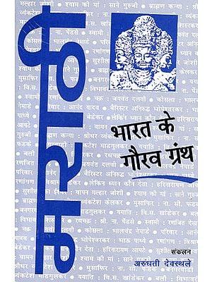 मराठी भारत के गौरव ग्रंथ - Gaurav Granth of Marathi India