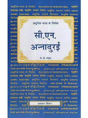 आधुनिक भारत के निर्माता - सी. एन. अन्नादुरई - Builders of Modern India- C. N. Annadurai