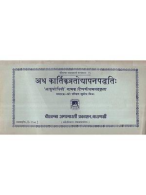 अथ कार्तिकव्रतोधापन पद्धति: - Ath kartik Vratodyaapan Paddhati (An Old and Rare book)