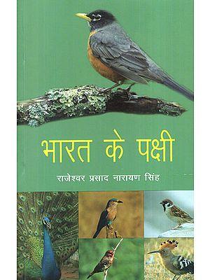 भारत के पक्षी - Birds of India