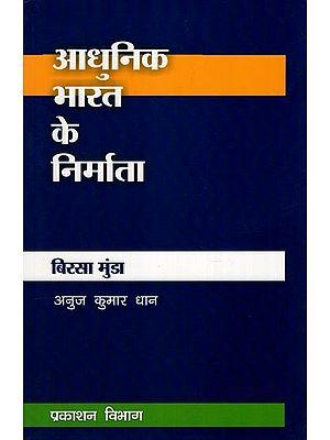आधुनिक भारत के निर्माता - बिरसा मुंडा - Builders of Modern India- Birsa Munda