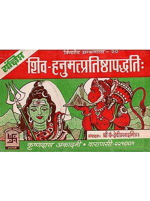 शिव-हनुमत्प्रतिष्ठापद्धति: - Shiv-Hanumat Pratishtha Paddhati (An Old and Rare Book)
