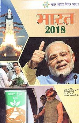 एक भारत श्रेष्ठ भारत 2018 - Ek Bharat Shreshtha Bharat 2018