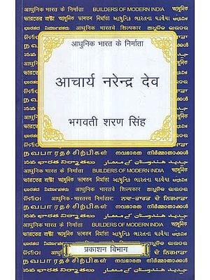 आधुनिक भारत के निर्माता - आचार्य नरेन्द्र देव - Builders of Modern India- Narendra Dev