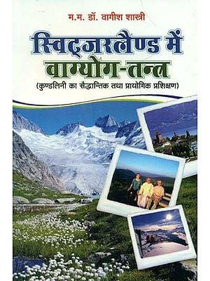 स्विट्ज़रलैंड में वाग्योग तन्त्र - Switzerland Me Vagyoga-Tantra