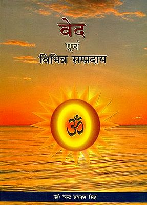 वेद एवं विभिन्न संप्रदाय: Veda and Different Communities (The Various Recensions of the Veda)