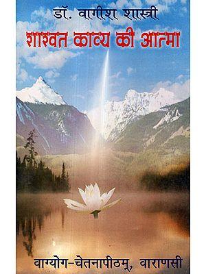 शाश्वत काव्य की आत्मा - Shashwat Kavya ki Atma: Literary Essays in the Eternal Memory of Pt. Kshetresh chandra (An Old and Rare Book)