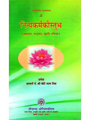 नित्यकर्मकौस्तुभ - Nitya Karma Kaustubh
