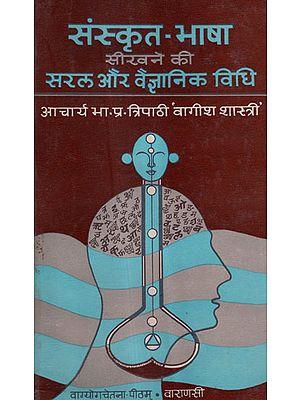 संस्कृत भाषा सीखने की सरल और वैज्ञानिक विधि- Simple and Scientific Method of Learning Sanskrit Language (An Old and Rare Book)
