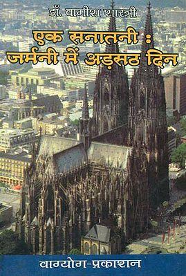 एक सनातनी (जर्मनी में अढ़सठ दिन) - A Sanatani (Sixty-Eight Days in Germany)
