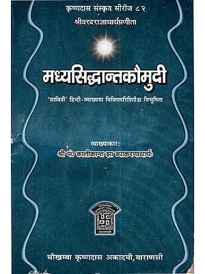 मध्यसिद्धान्तकौमुदी - Madhya Siddhanta Kaumudi