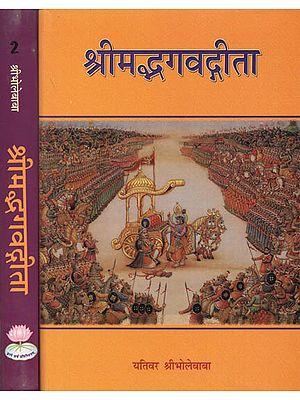 श्रीमद्भगवद्गीता: Srimad Bhagavad Gita (Set of Two Parts)