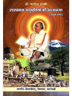 रहस्यमय अनुभूतियों की आत्मकथा - Autobiography of Vagish Shastri's Mysterious Feelings (Part-1)