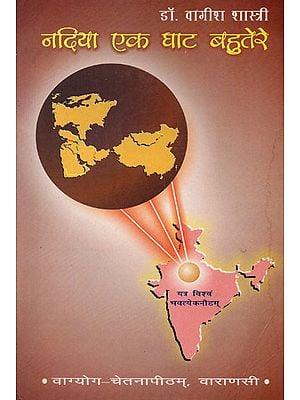 नदिया एक घाट बहुतेरे - Nadiya Ek Ghaat Bahutere (A Text on Hindu Religion)
