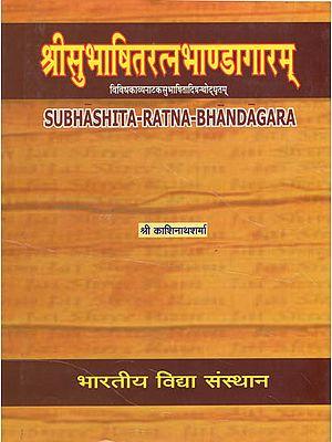 श्रीसुभाषितरत्नभाण्डागारम्: Subhashita Ratna Bhandagara