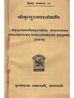 श्रीमृत्युञ्जयस्तोत्राणि - Shri Mrityunjaya Stotrani (An Old and Rare Book)