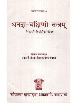 धनदा यक्षिणी तन्त्रम् -  Dhanada - Yakshini - Tantram