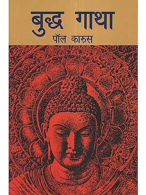 बुद्ध गाथा - Buddha Saga