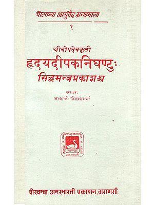 हृदयदीपकनिघण्टुः सिद्धमन्त्र प्रकाशश्व - Hridaya Deepak Nighantu (Siddha Mantra Prakashrava)