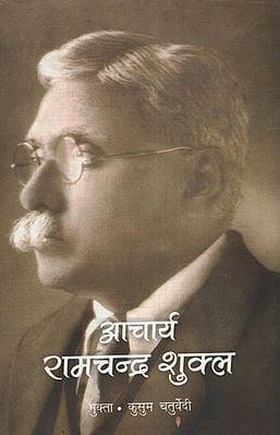 आचार्य रामचन्द्र शुक्ल -  Acharya Ramchandra Shukla