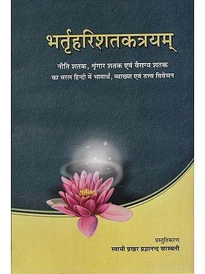 भर्तृहरिशतकत्रयम् - Bhartrhari Sataka Trayam