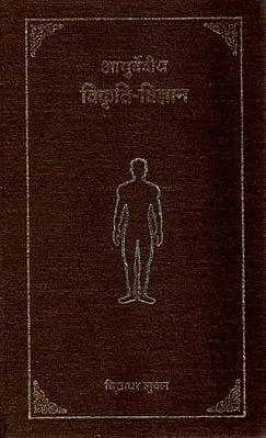 आयुर्वेदीय विकृति विज्ञान: Ayurvediya Vikriti Vijnana (According to CCIM Syllabus)