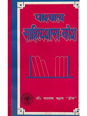 पाश्चात्य साहित्य शास्त्र-कोश - Western Literature Dictionary (An Old and Rare Book)