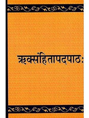 ऋक्संहितापदपाठ: Riksamhita Pada Patha