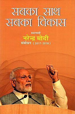 सबका साथ सबका विकास: Sabka Saath Sabka Vikas- Narendra Modi Speeches (2017-18)
