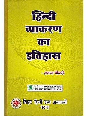 हिंदी व्याकरण का इतिहास - History of Hindi Grammar