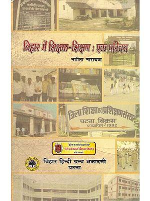 बिहार म शिक्षक-शिक्षण : एक परिचय - An Introduction to Teacher's Education in Bihar
