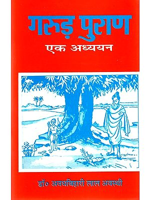 गरुडपुराण: Garuda Purana