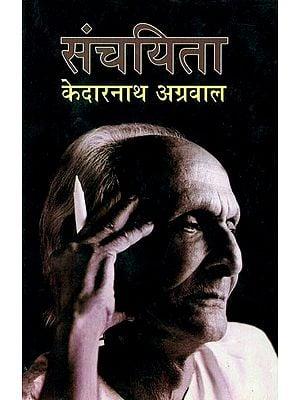 संचयिता - केदारनाथ अग्रवाल - Selected Works of Kedarnath Agarwal