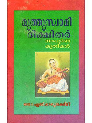 Muthuswami Dikshitar Sampoorna Krithikar (Malayalam)