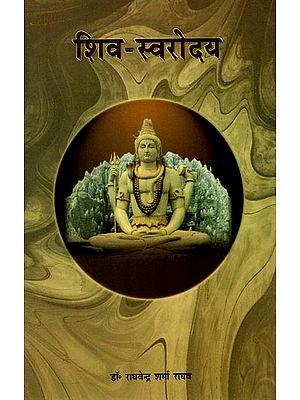 शिव-स्वरोदय: Shiva-Swarodaya