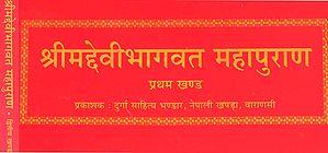 श्रीमद्देवी भागवत महापुराण - Srimad Devi Bhagwat Mahapurana in Nepali (Set of 2 Volumes)