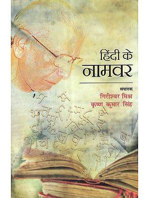 हिंदी के नामवर - Hindi Ke Namvar