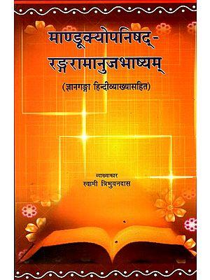 माण्डूक्योपनिषद्-रङ्गरामानुजभाष्यम्:  Mandukya Upanishad Ranga Ramanuja Bhashyam